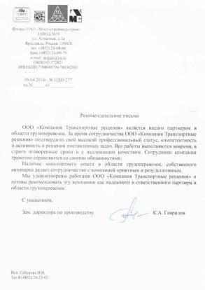 МостСтройИндустрия